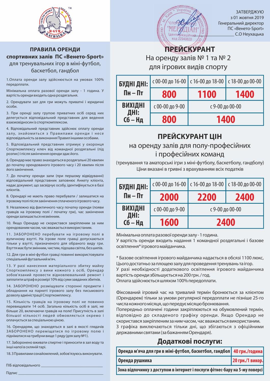 Цены Венетоспорт